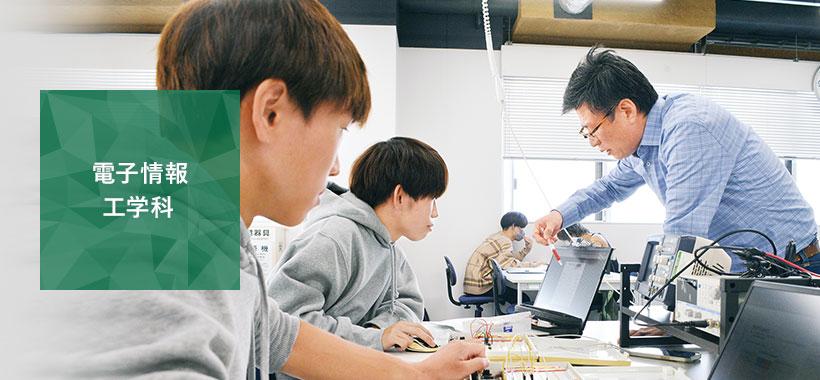 電子情報工学科 | 工学部 | 学部 | 教育 | 福岡大学