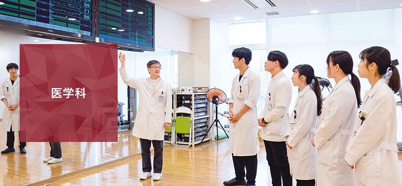 医学科   医学部   学部   教育   福岡大学
