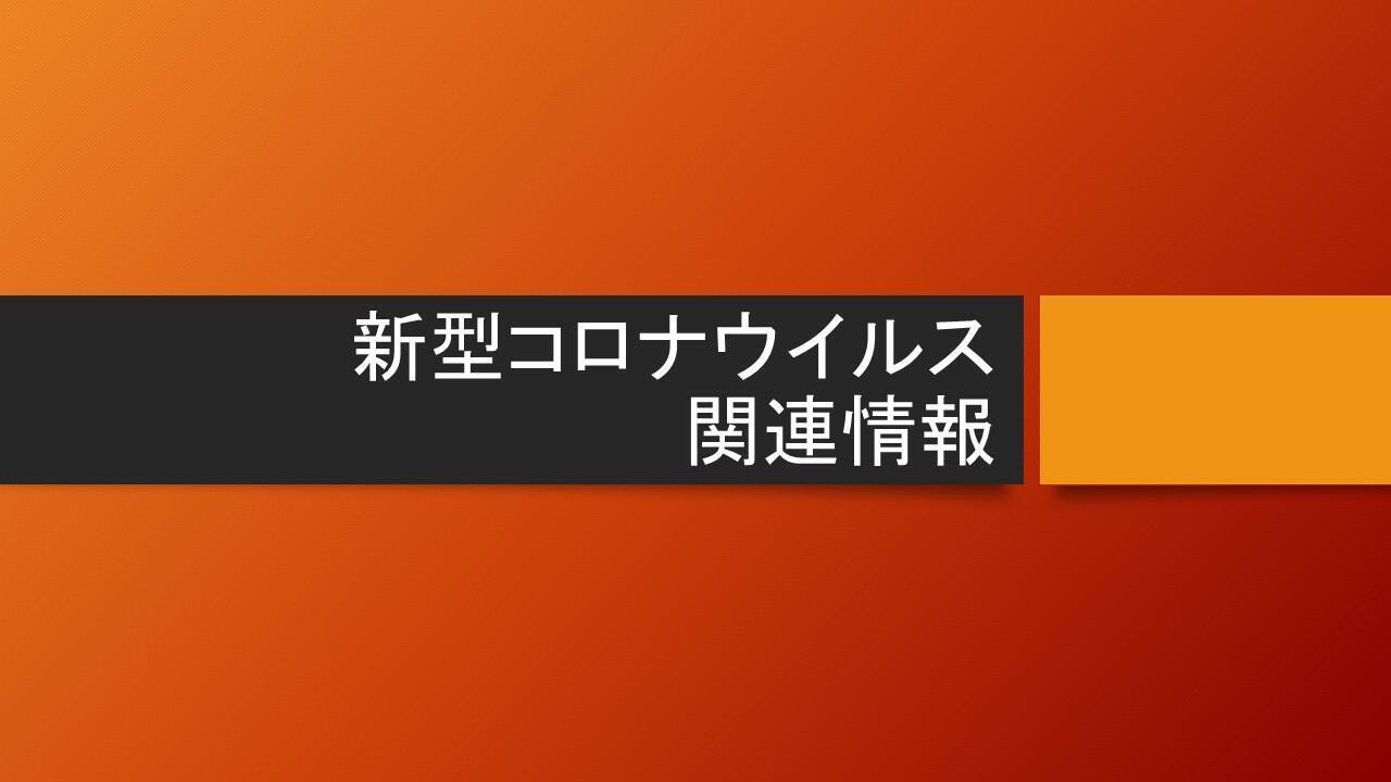 福岡 市 新型 コロナ 最新 情報